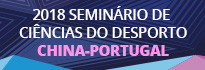 2018 Seminário de  Ciências do Desporto China-Portugal