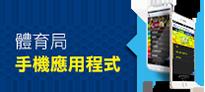體育局app